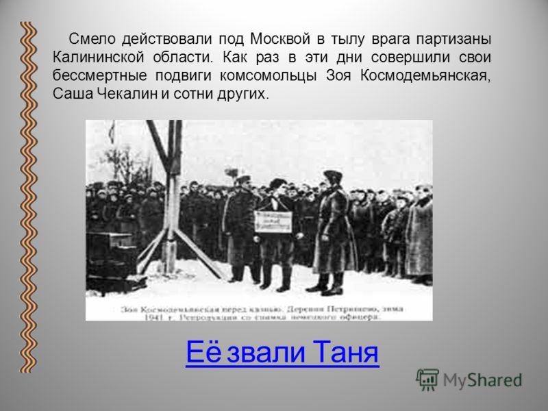 В октябре - ноябре 1941 года на оккупированной врагом территории 27 районов действовал 41 партизанский отряд общей численностью 1800 человек