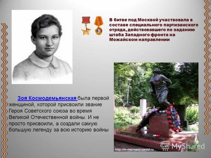 Смело действовали под Москвой в тылу врага партизаны Калининской области. Как раз в эти дни совершили свои бессмертные подвиги комсомольцы Зоя Космодемьянская, Саша Чекалин и сотни других. Её звали Таня