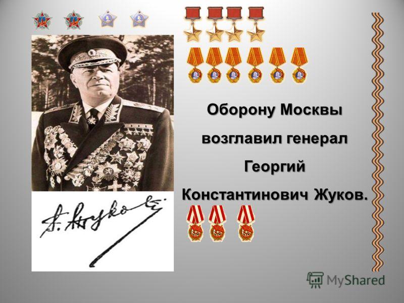 Ставка приняла меры по переброске сил с других фронтов и из глубины страны. С Дальнего Востока к Москве спешили три стрелковые и две танковые дивизии.