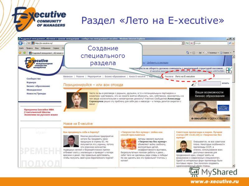 Раздел «Лето на E-xecutive» Создание специального раздела