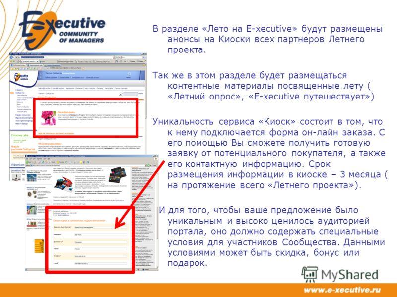 В разделе «Лето на E-xecutive» будут размещены анонсы на Киоски всех партнеров Летнего проекта. Так же в этом разделе будет размещаться контентные материалы посвященные лету ( «Летний опрос», «E-xecutive путешествует») Уникальность сервиса «Киоск» со