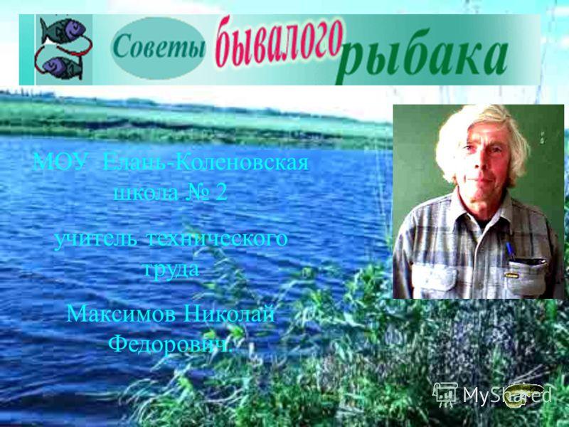МОУ Елань-Коленовская школа 2 учитель технического труда Максимов Николай Федорович.
