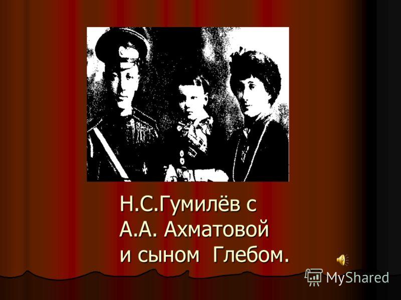 Н.С.Гумилёв с А.А. Ахматовой и сыном Глебом.