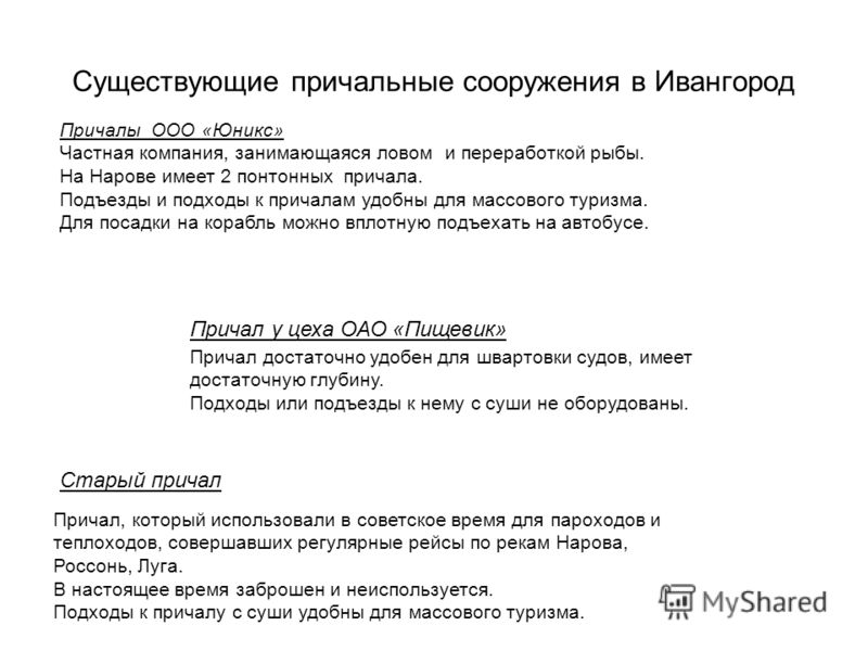 Существующие причальные сооружения в Ивангород Причалы ООО «Юникс» Частная компания, занимающаяся ловом и переработкой рыбы. На Нарове имеет 2 понтонных причала. Подъезды и подходы к причалам удобны для массового туризма. Для посадки на корабль можно