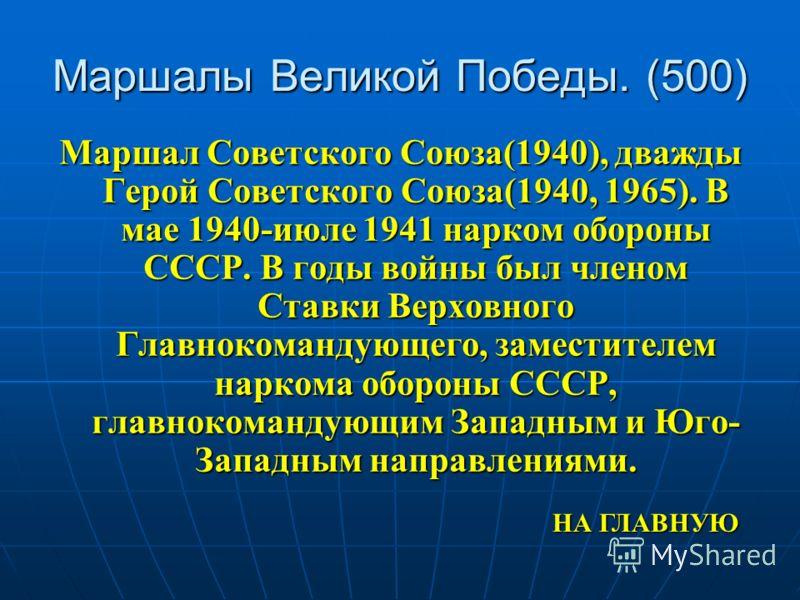 Маршалы Великой Победы. (500) Маршал Советского Союза(1940), дважды Герой Советского Союза(1940, 1965). В мае 1940-июле 1941 нарком обороны СССР. В годы войны был членом Ставки Верховного Главнокомандующего, заместителем наркома обороны СССР, главнок