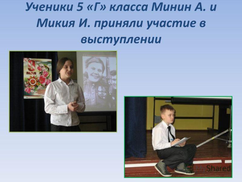 Ученики 5 «Г» класса Минин А. и Микия И. приняли участие в выступлении