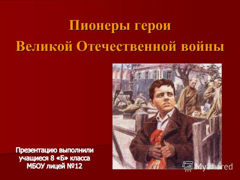 Пионеры герои Великой Отечественной войны