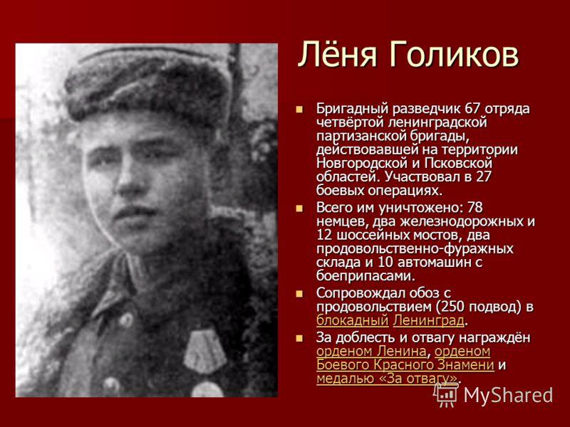 Доклад о героях пионерах великой отечественной войны 9616