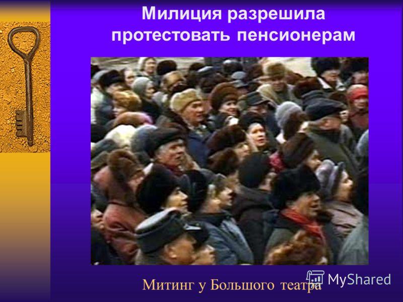 Митинг у Большого театра Милиция разрешила протестовать пенсионерам
