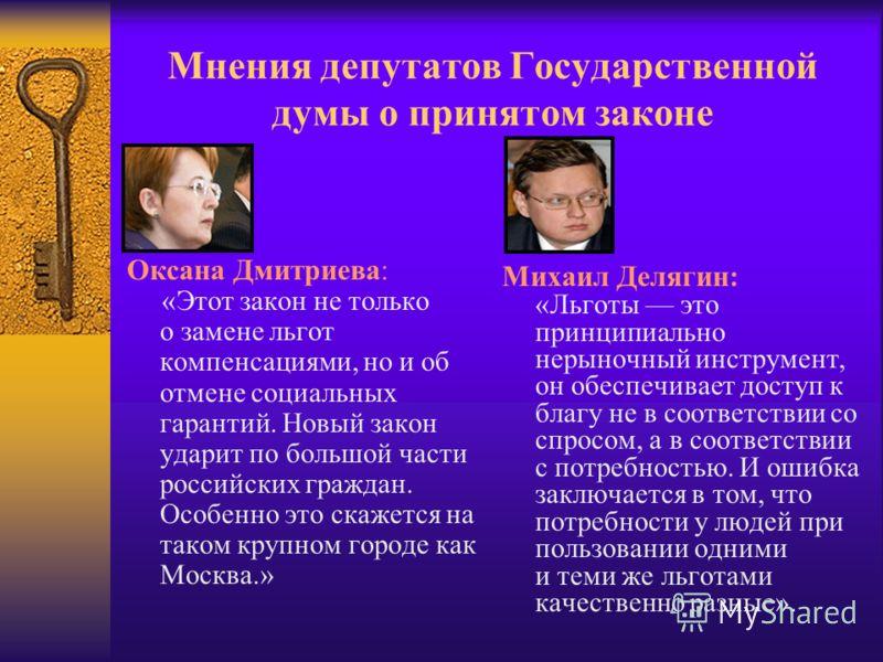 Мнения депутатов Государственной думы о принятом законе Михаил Делягин: «Льготы это принципиально нерыночный инструмент, он обеспечивает доступ к благу не в соответствии со спросом, а в соответствии с потребностью. И ошибка заключается в том, что пот