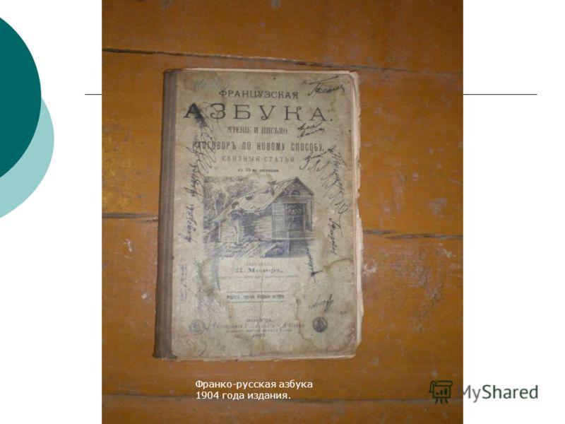 Франко-русская азбука 1904 года издания.