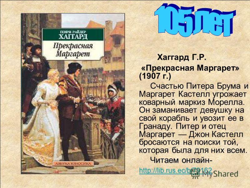 ПРЕКРАСНАЯ МАРГАРЕТ ХАГГАРД СКАЧАТЬ БЕСПЛАТНО