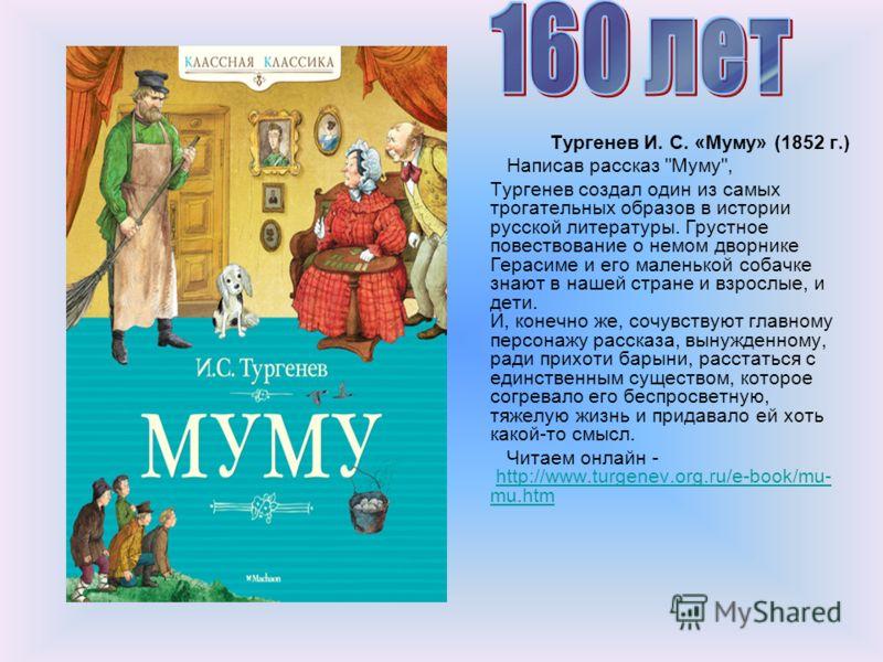 Тургенев И. С. «Муму» (1852 г.) Написав рассказ