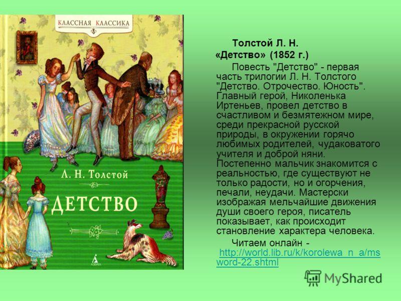 Толстой Л. Н. «Детство» (1852 г.) Повесть