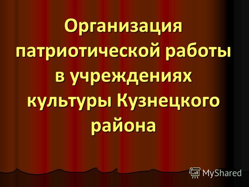 Организация патриотической работы в учреждениях культуры Кузнецкого района
