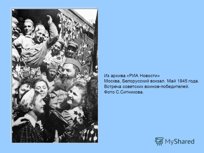 Из архива «РИА Новости» Москва, Белорусский вокзал. Май 1945 года. Встреча советских воинов-победителей. Фото С.Ситникова.