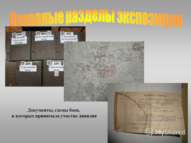Документы, схемы боев, в которых принимала участие дивизия