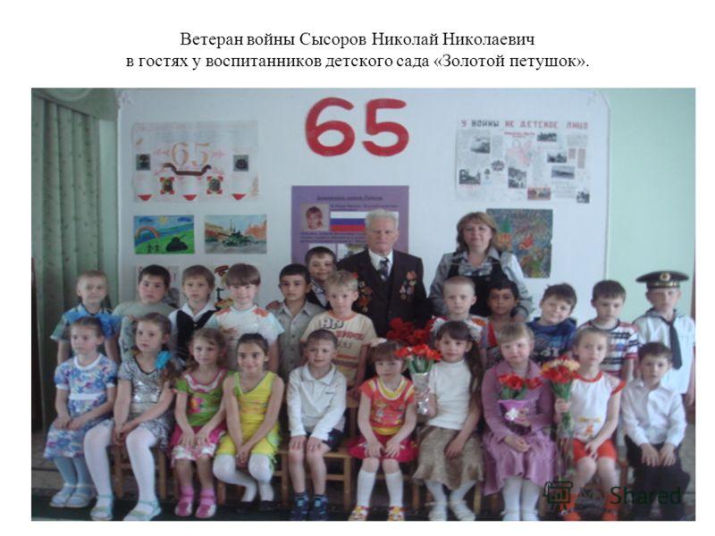 Ветеран войны Сысоров Николай Николаевич в гостях у воспитанников детского сада «Золотой петушок».
