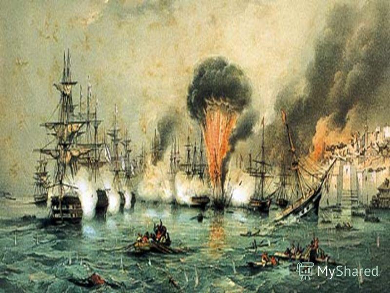 Синопская бухта 18. 11.1853года Последняя битва парусного флота