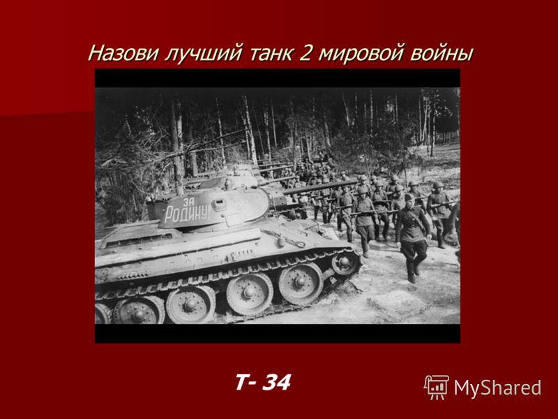 Назови лучший танк 2 мировой войны Т- 34