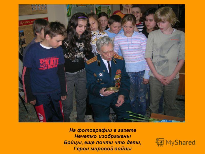 На фотографии в газете Нечетко изображены Бойцы, еще почти что дети, Герои мировой войны