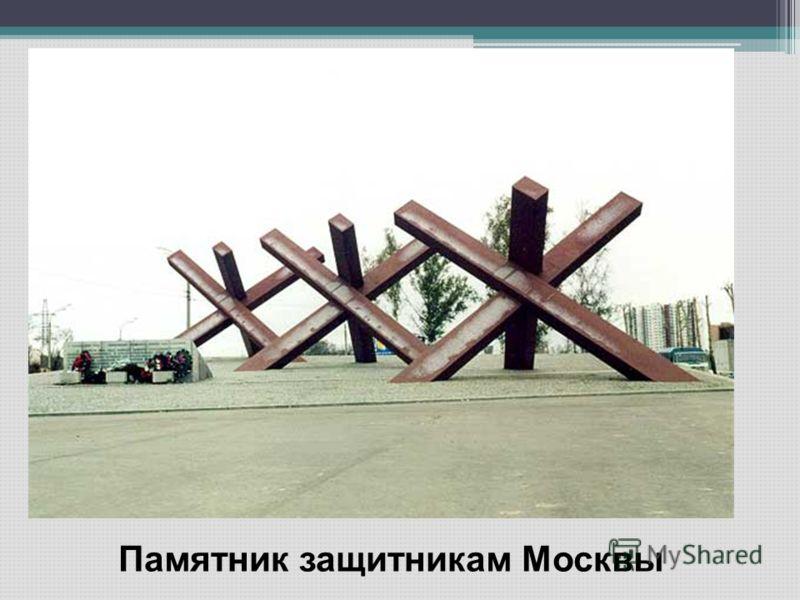 Памятник защитникам Москвы