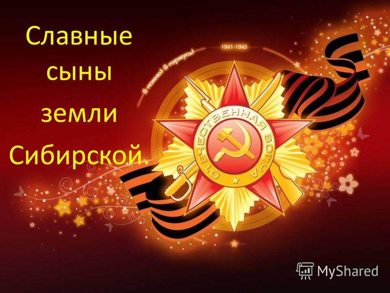 Славные сыны земли Сибирской.