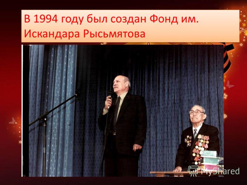 В 1994 году был создан Фонд им. Искандара Рысьмятова