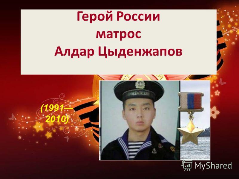 Герой России матрос Алдар Цыденжапов (1991 2010)