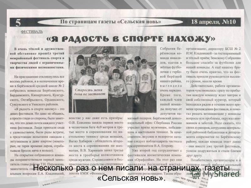 Несколько раз о нем писали на страницах газеты «Сельская новь».