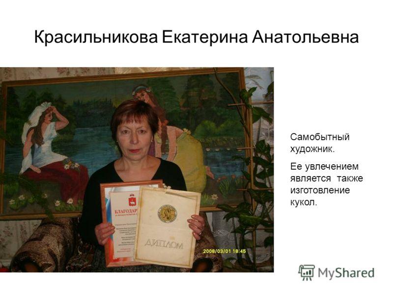 Красильникова Екатерина Анатольевна Самобытный художник. Ее увлечением является также изготовление кукол.
