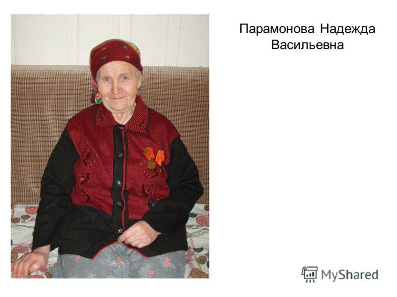 Парамонова Надежда Васильевна