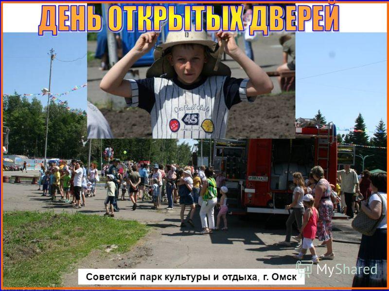 Советский парк культуры и отдыха, г. Омск