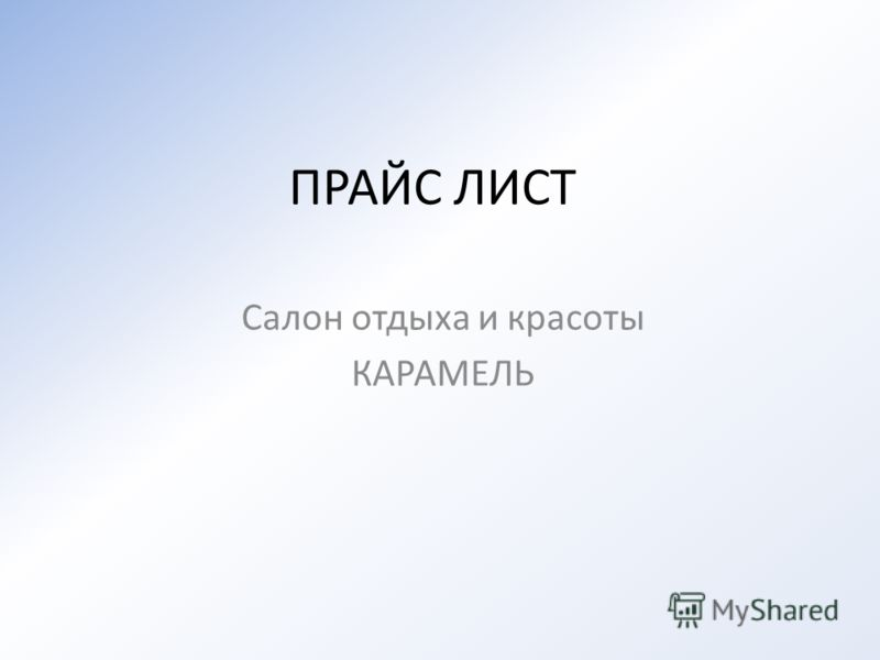 ПРАЙС ЛИСТ Салон отдыха и красоты КАРАМЕЛЬ