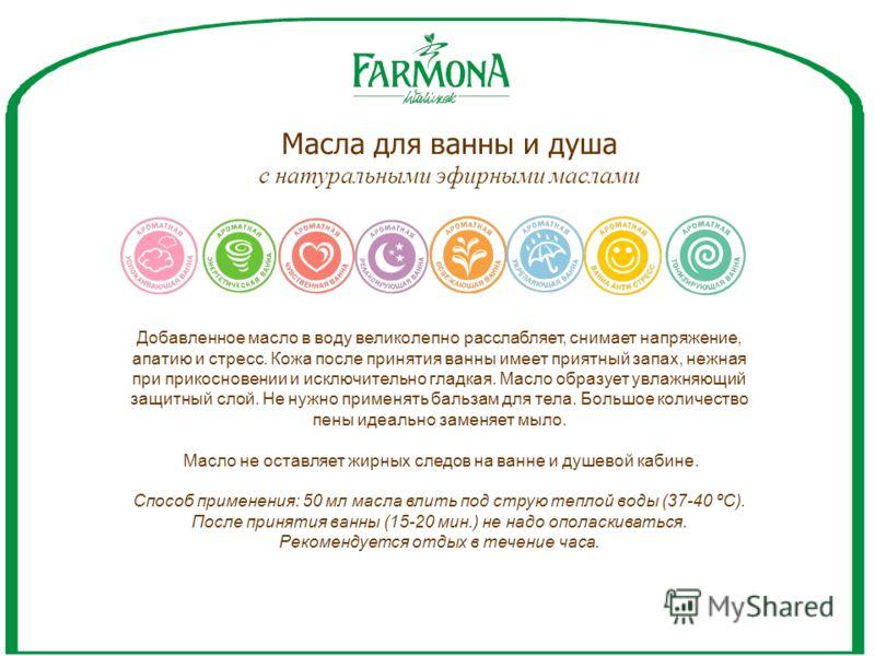 Масла для ванны и душа с натуральными эфирными маслами Добавленное масло в воду великолепно расслабляет, снимает напряжение, апатию и стресс. Кожа после принятия ванны имеет приятный запах, нежная при прикосновении и исключительно гладкая. Масло обра