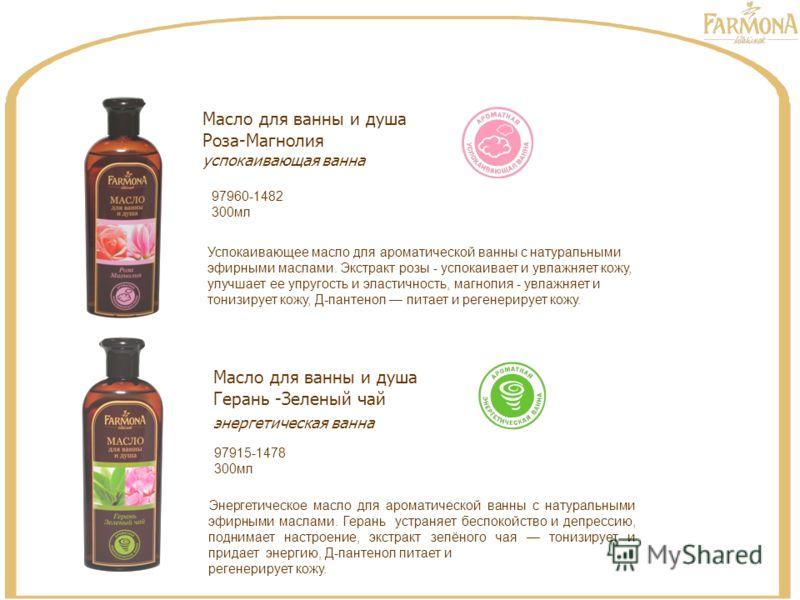 Масло для ванны и душа Роза-Магнолия успокаивающая ванна Успокаивающее масло для ароматической ванны с натуральными эфирными маслами. Экстракт розы - успокаивает и увлажняет кожу, улучшает ее упругость и эластичность, магнолия - увлажняет и тонизируе