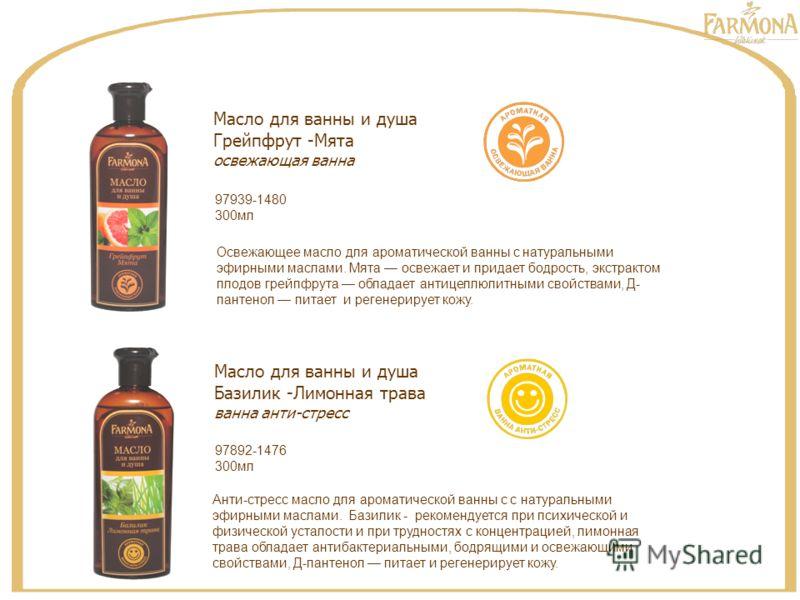 Масло для ванны и душа Грейпфрут -Мята освежающая ванна Освежающее масло для ароматической ванны с натуральными эфирными маслами. Мята освежает и придает бодрость, экстрактом плодов грейпфрута обладает антицеллюлитными свойствами, Д- пантенол питает