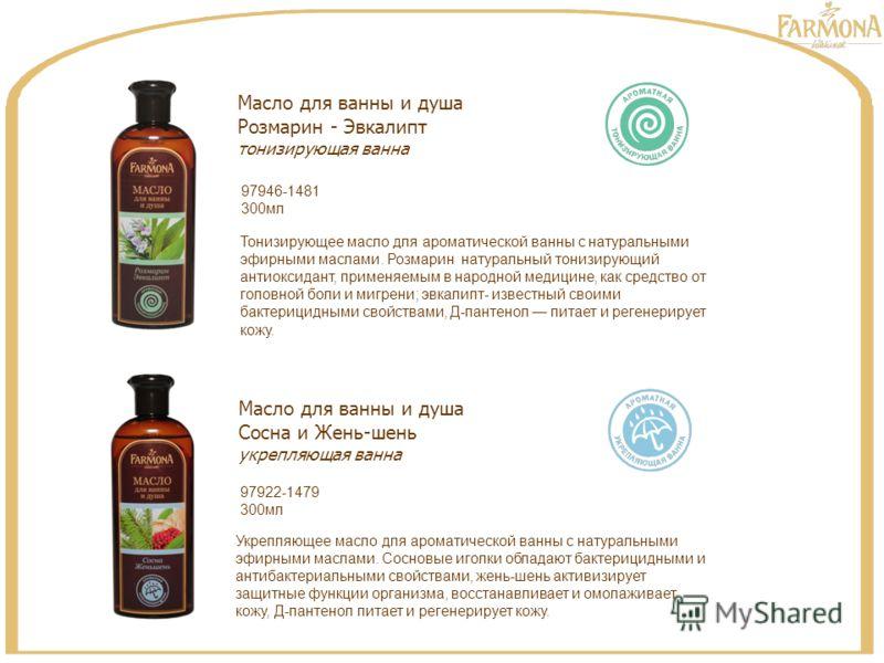 Масло для ванны и душа Розмарин - Эвкалипт тонизирующая ванна Тонизирующее масло для ароматической ванны с натуральными эфирными маслами. Розмарин натуральный тонизирующий антиоксидант, применяемым в народной медицине, как средство от головной боли и