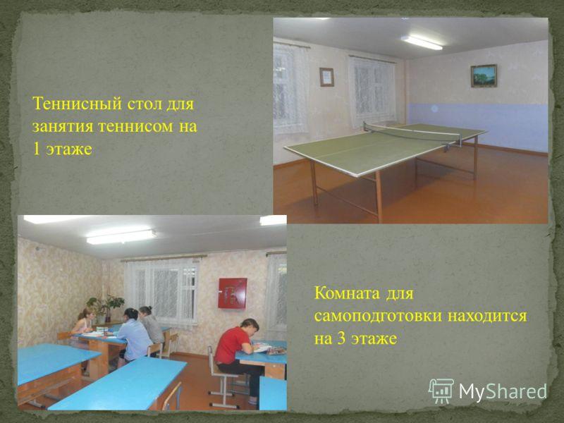 Теннисный стол для занятия теннисом на 1 этаже Комната для самоподготовки находится на 3 этаже