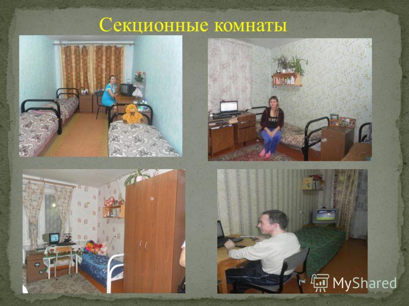 Секционные комнаты