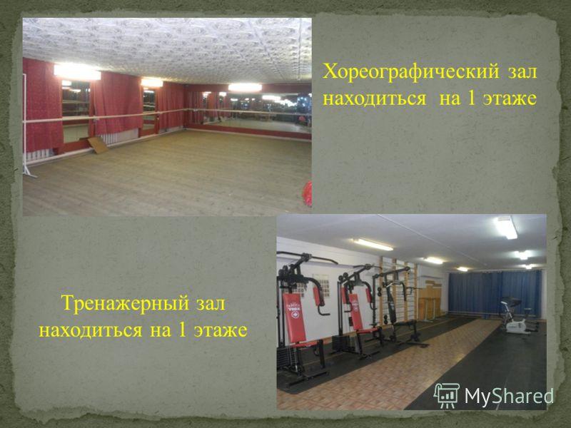 Хореографический зал находиться на 1 этаже Тренажерный зал находиться на 1 этаже