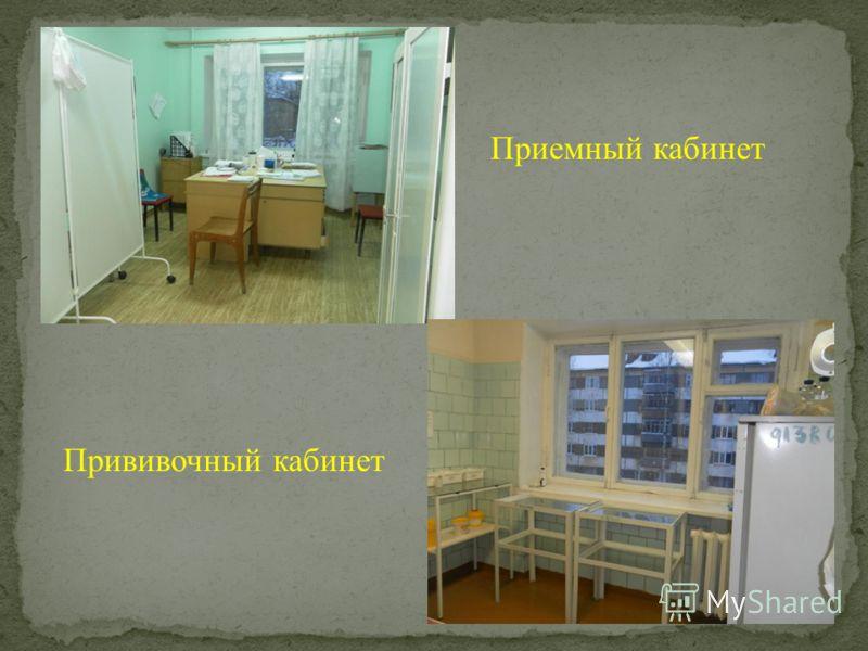 Приемный кабинет Прививочный кабинет