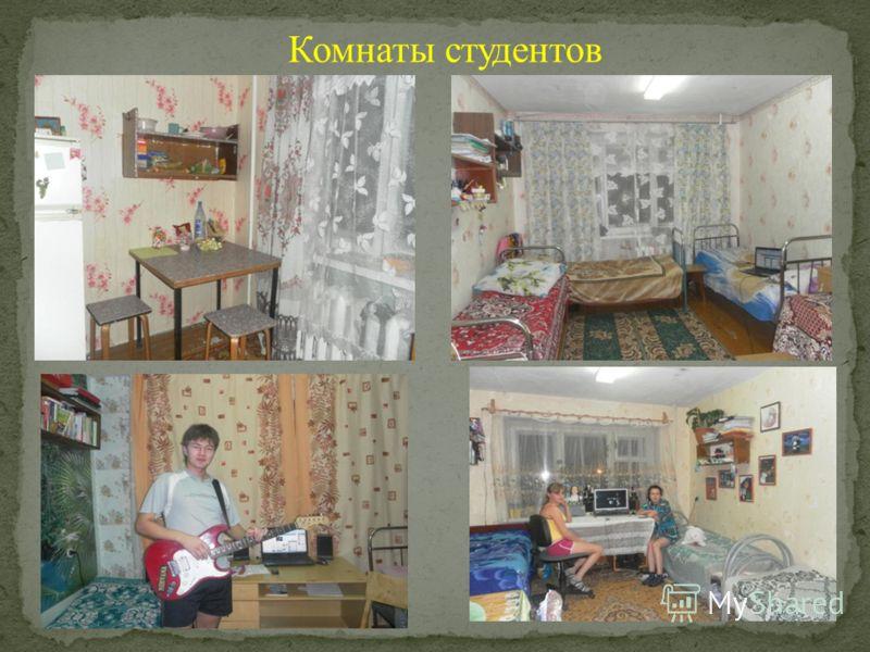 Комнаты студентов