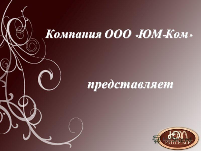 Компания ООО «ЮМ-Ком» представляет