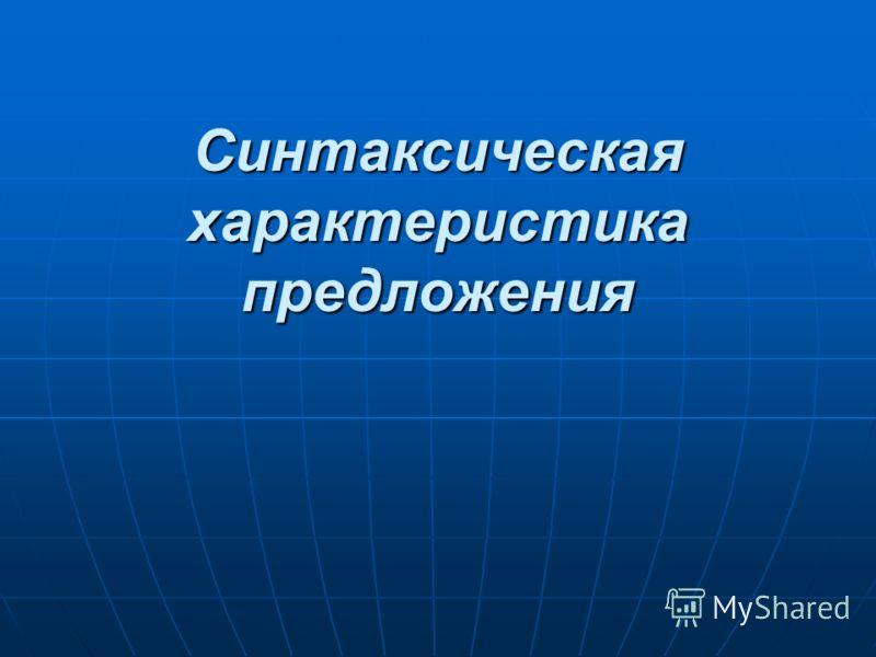 Синтаксическая характеристика предложения