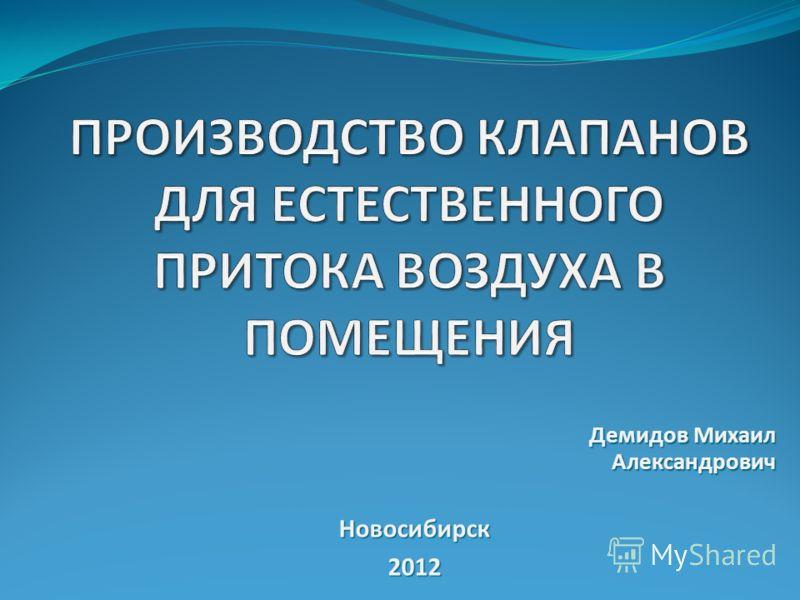 Демидов Михаил Александрович Новосибирск2012