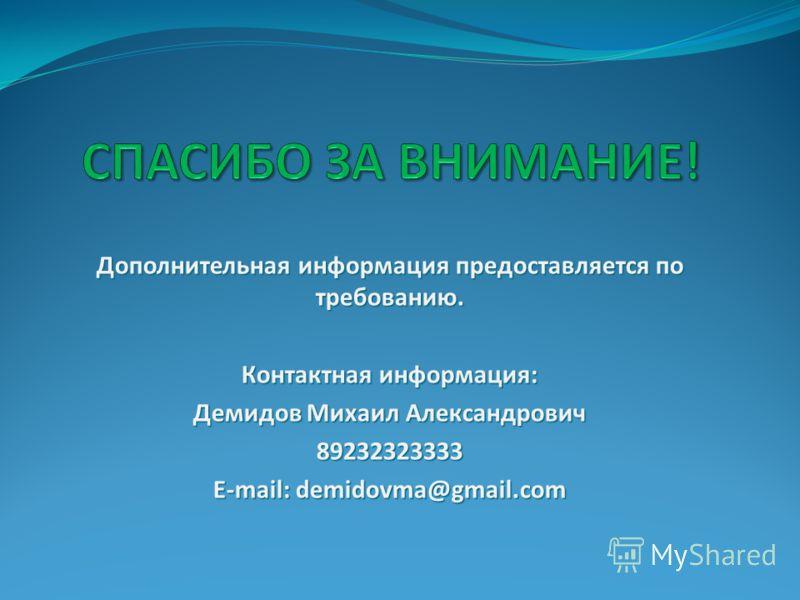Дополнительная информация предоставляется по требованию. Контактная информация: Демидов Михаил Александрович 89232323333 E-mail: demidovma@gmail.com