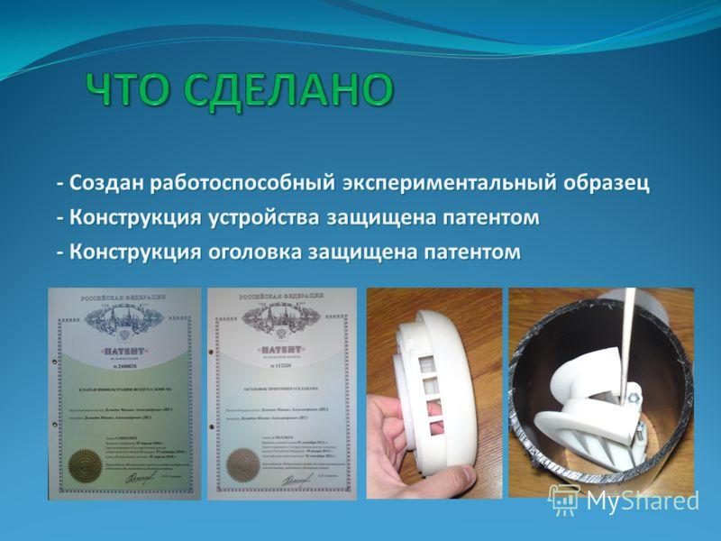 - Создан работоспособный экспериментальный образец - Конструкция устройства защищена патентом - Конструкция оголовка защищена патентом