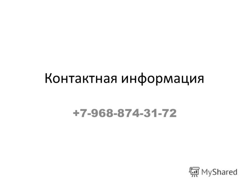 Контактная информация +7-968-874-31-72