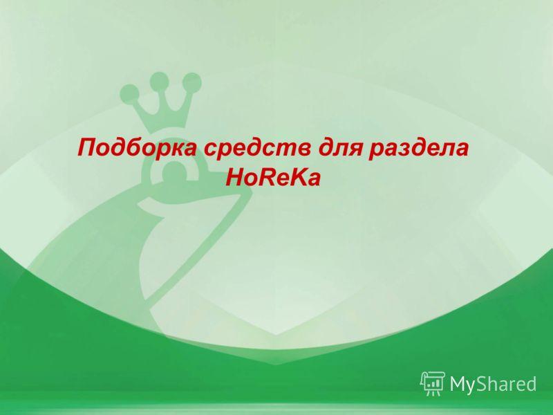 1 Подборка средств для раздела HoReKa